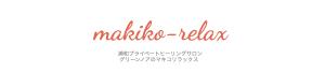 makiko-relax